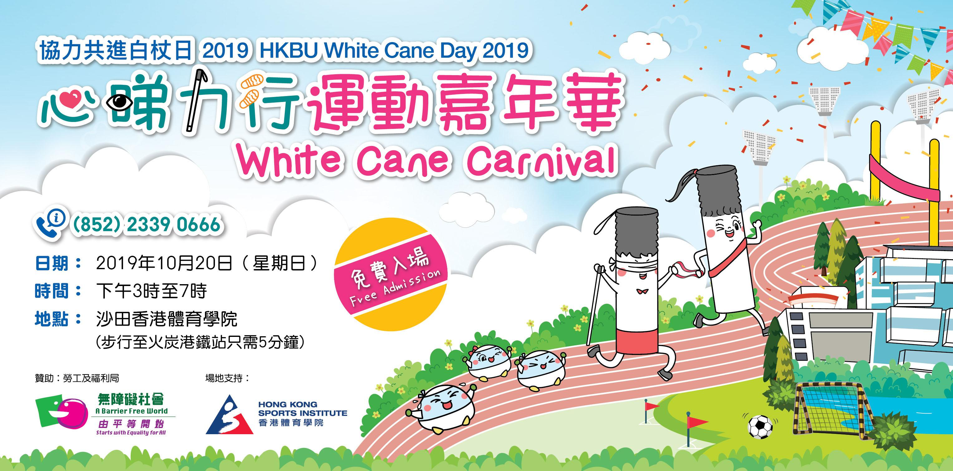 white cane day poster
