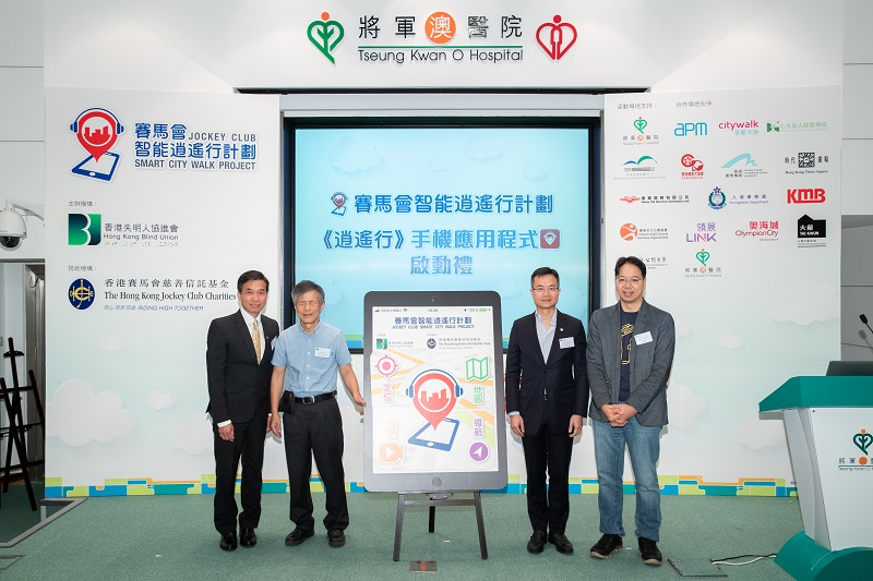 "Guests at the launch ceremony of the ""Smart City Walk"" mobile app"
