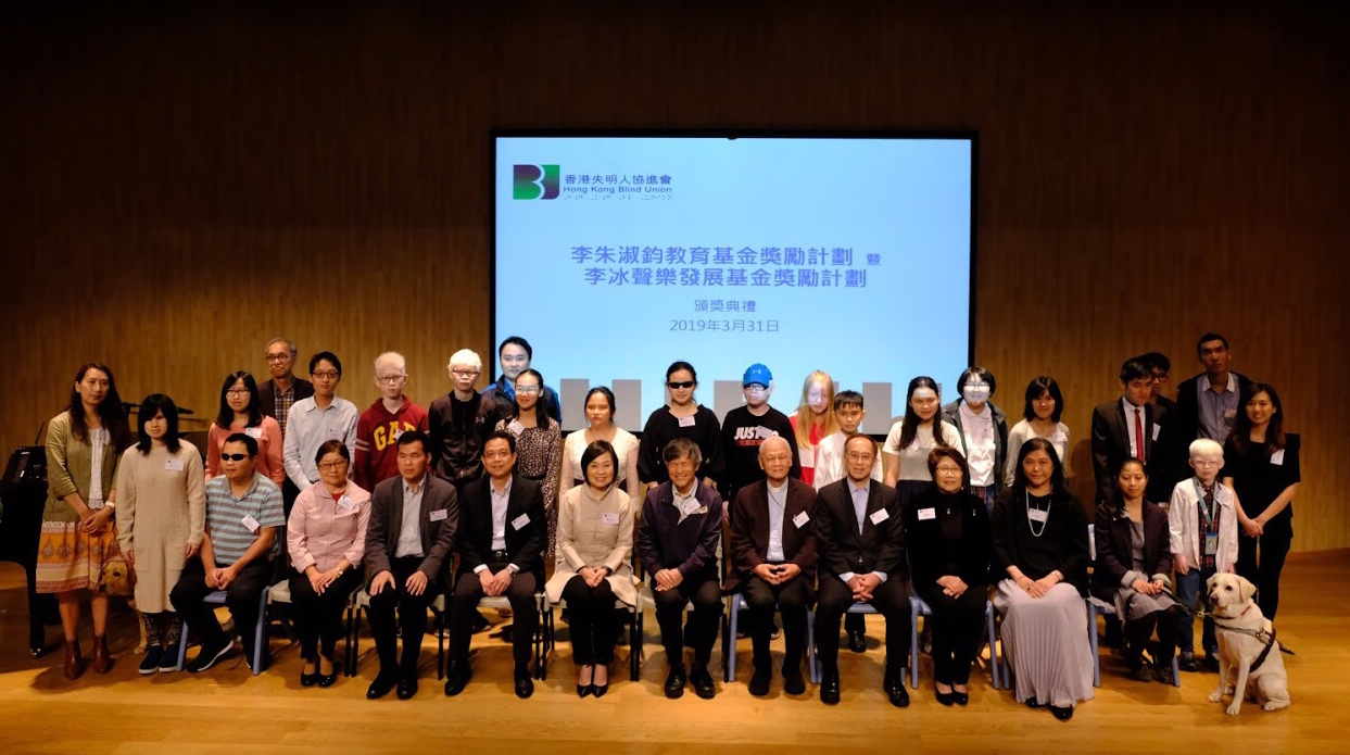 "Group photo of awardees and guests: ""Li Chu Shuk-kwan Education Fund"" cum ""Lee Bing Vocal Music Development Fund"" Award Presentation Ceremony 2018-2019"