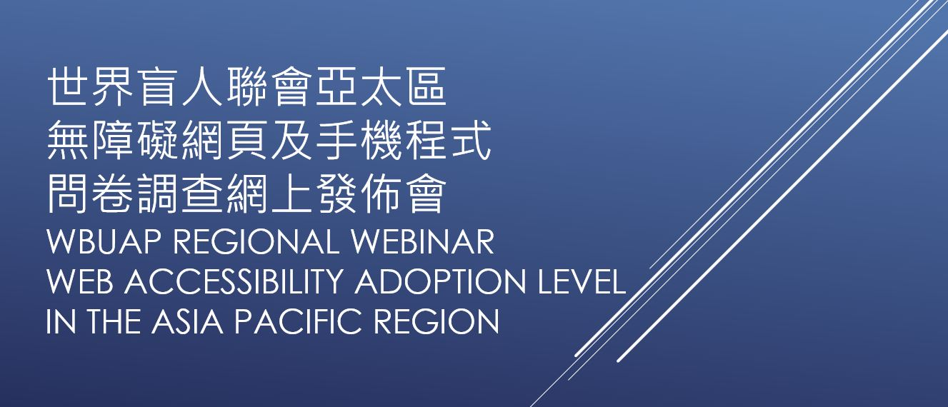 WBUAP Regional WebinarWeb Accessibility Adoption Level in the Asia Pacific Region