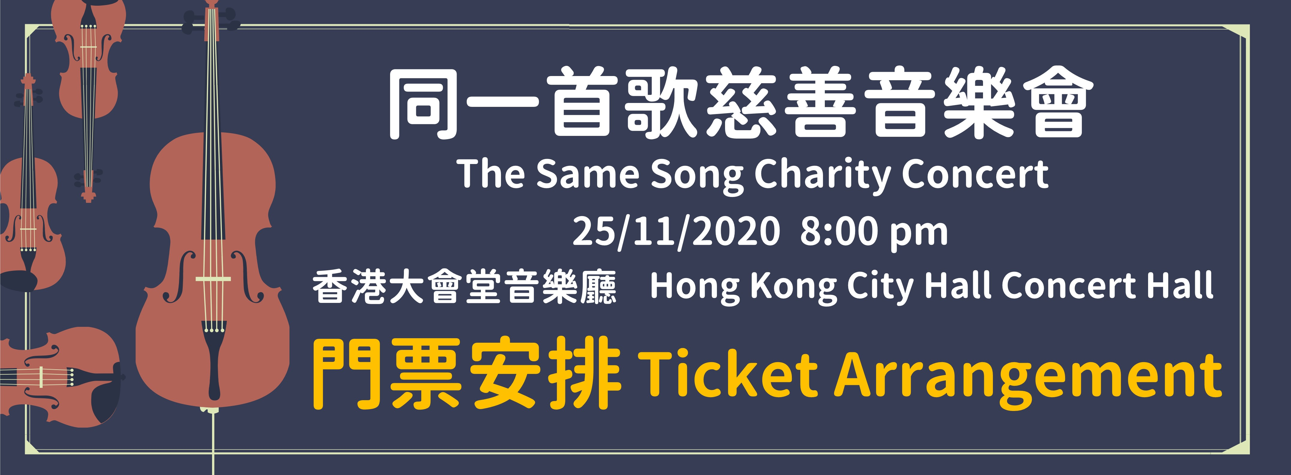 """The Same Song Charity Concert"" Ticket Arrangement"