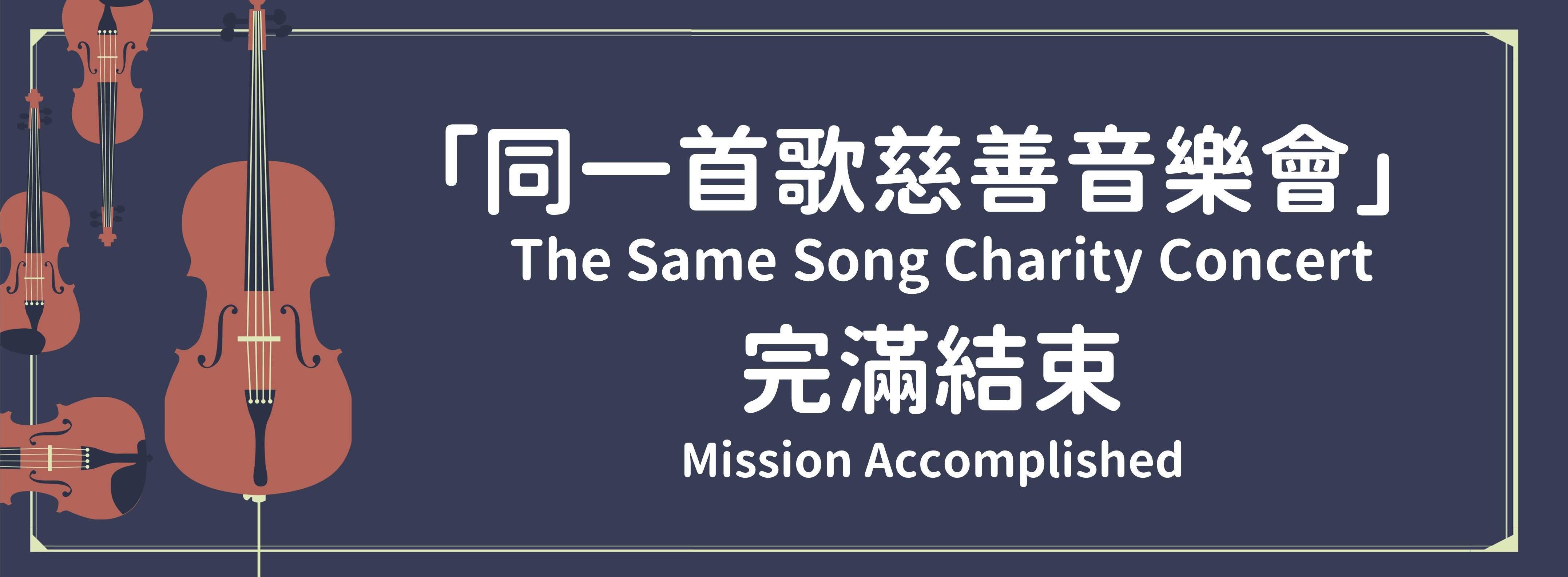 The Same Song Charity Concert Mission Accomplished
